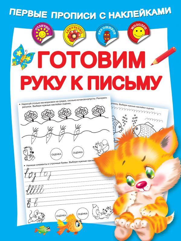 Малышкина Мария Викторовна Готовим руку к письму сост малышкина м готовим руку к письму