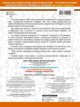 3000 примеров по математике. 2 класс. Сложение и вычитание в пределах 100. Крупный шрифт Узорова О.В., Нефедова Е.А.