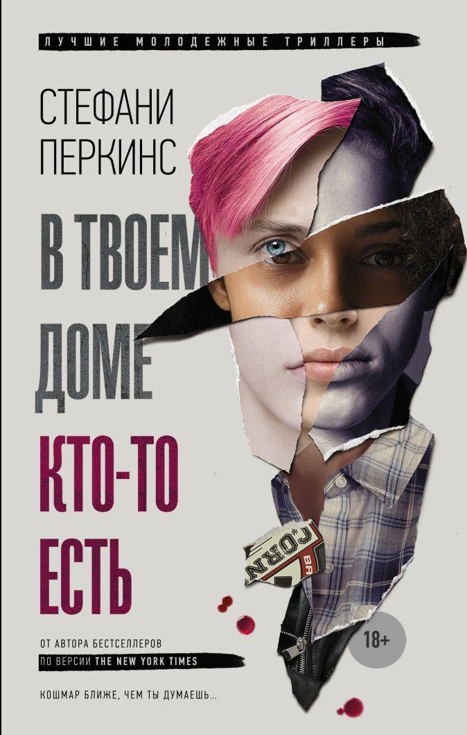 Стефани Перкинс - В твоем доме кто-то есть обложка книги