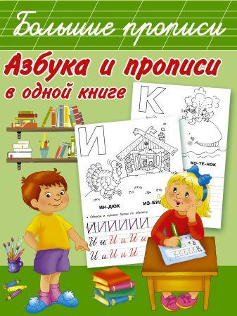 Дмитриева В.Г. - Азбука и прописи в одной книге обложка книги