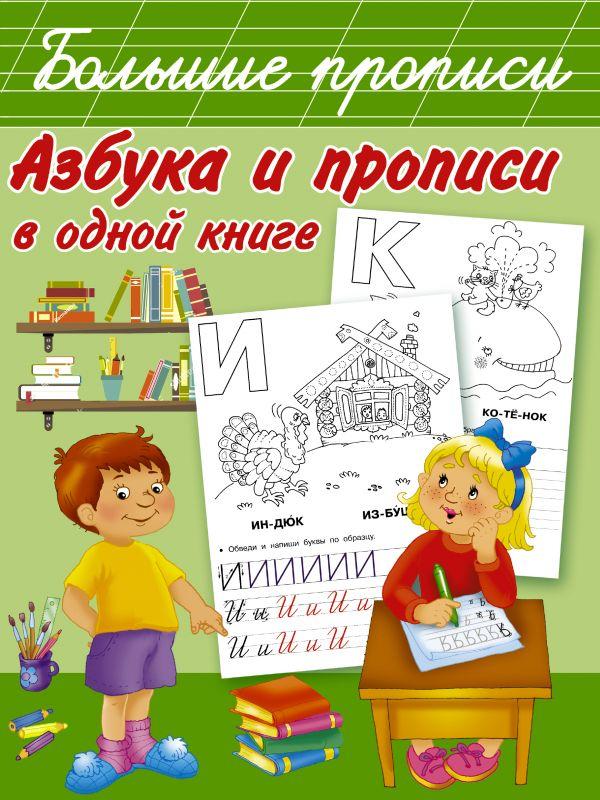 Дмитриева В.Г. Азбука и прописи в одной книге балан лариса азбука для будущих родителей