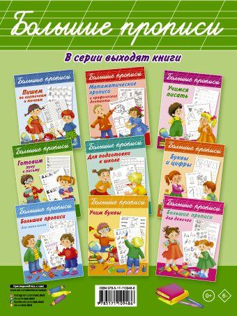 Азбука и прописи в одной книге Дмитриева В.Г.