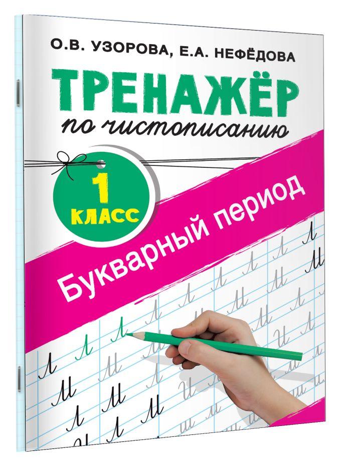 Узорова О.В., Нефедова Е.А. - Тренажер по чистописанию. 1 класс. Букварный период обложка книги