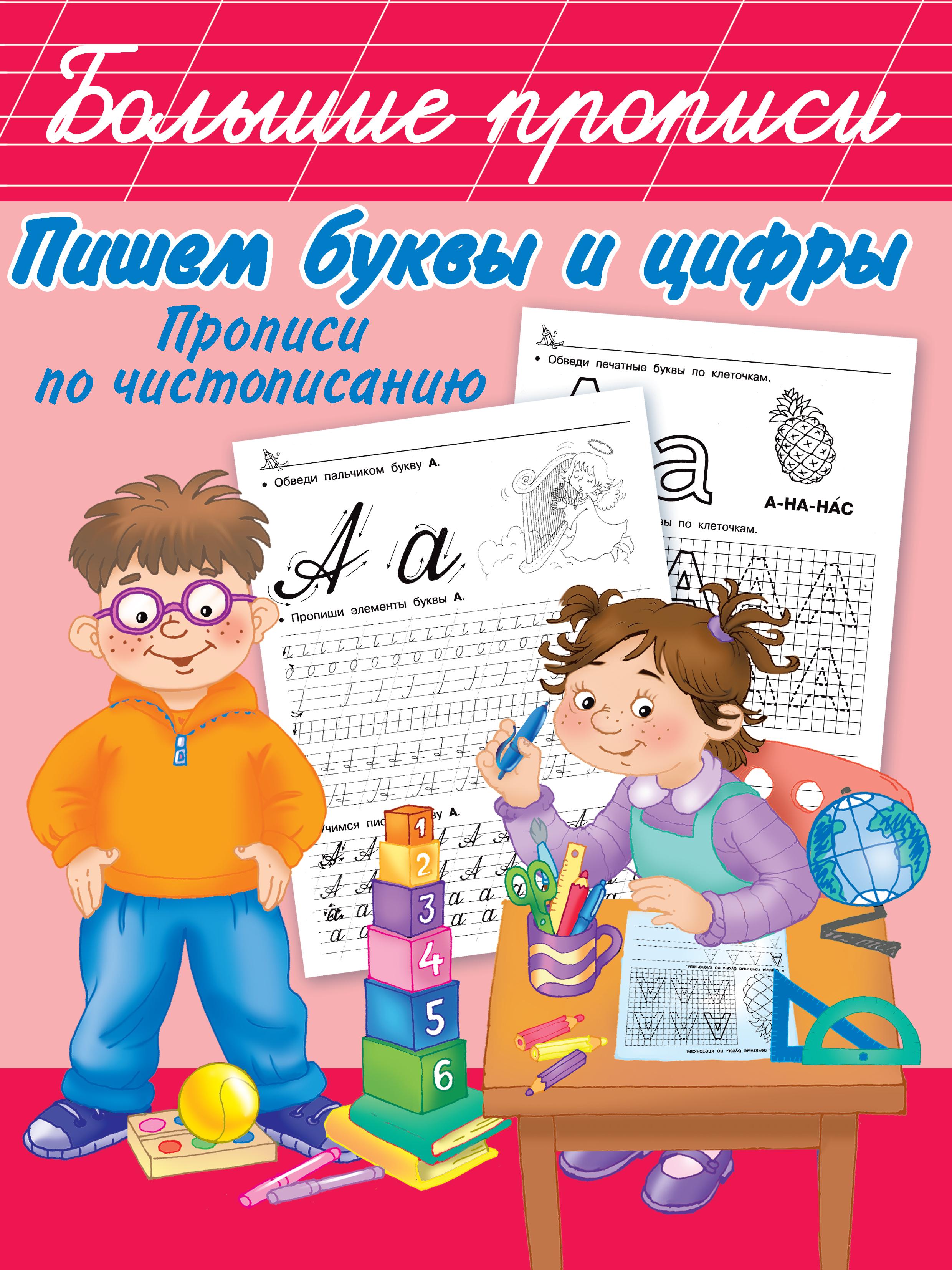 Дмитриева В.Г. Пишем буквы и цифры. Прописи по чистописанию прописи пишем буквы и цифры