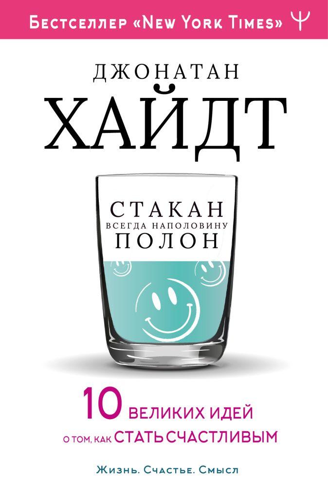 Джонатан Хайдт - Cтакан всегда наполовину полон! 10 великих идей о том, как стать счастливым обложка книги