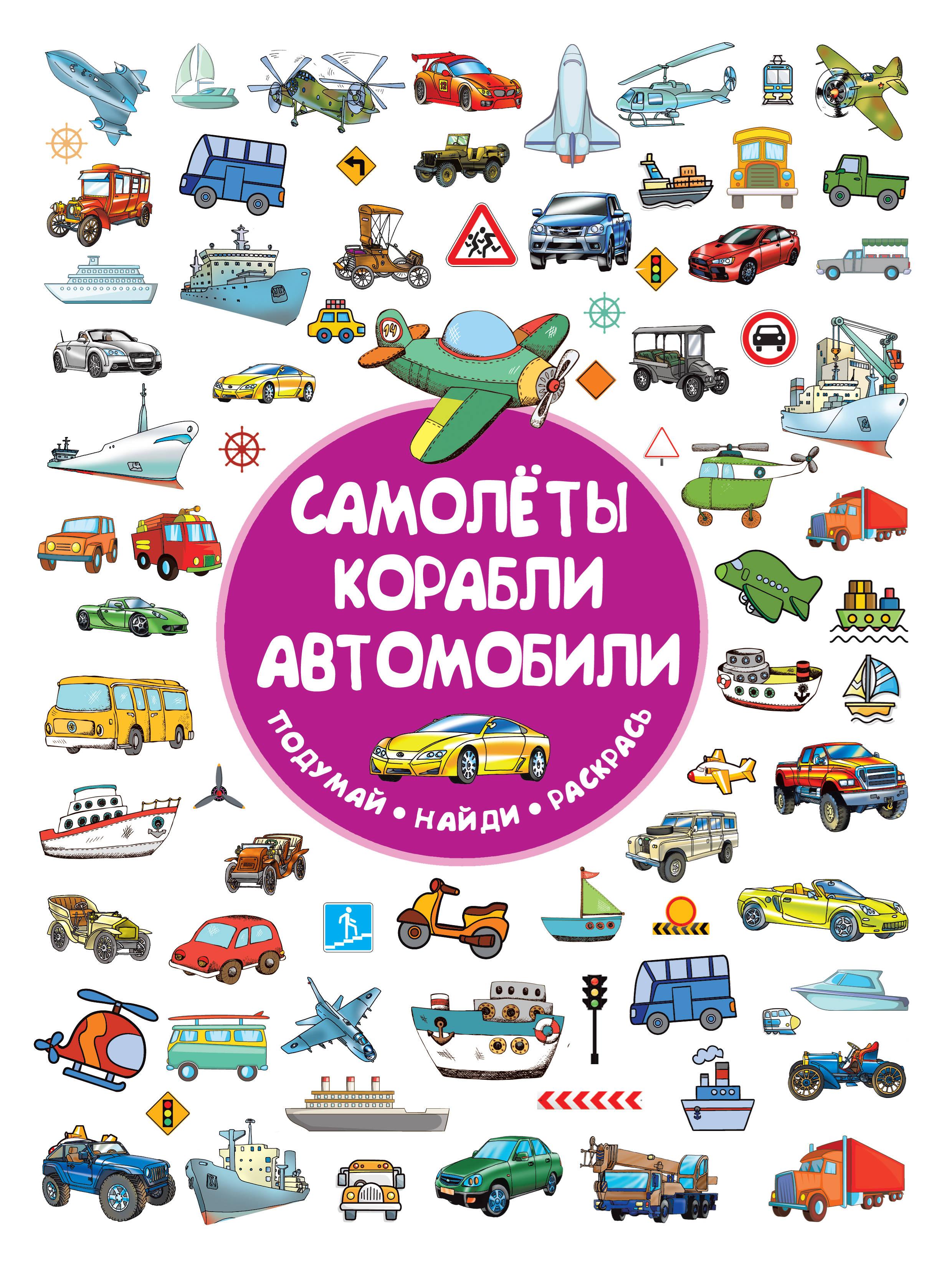 . Самолеты, корабли, автомобили макмиллан б мерфи г и др автомобили самолеты корабли