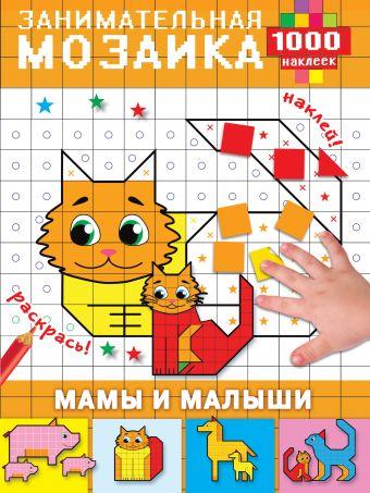 Мамы и малыши Глотова М.Д.