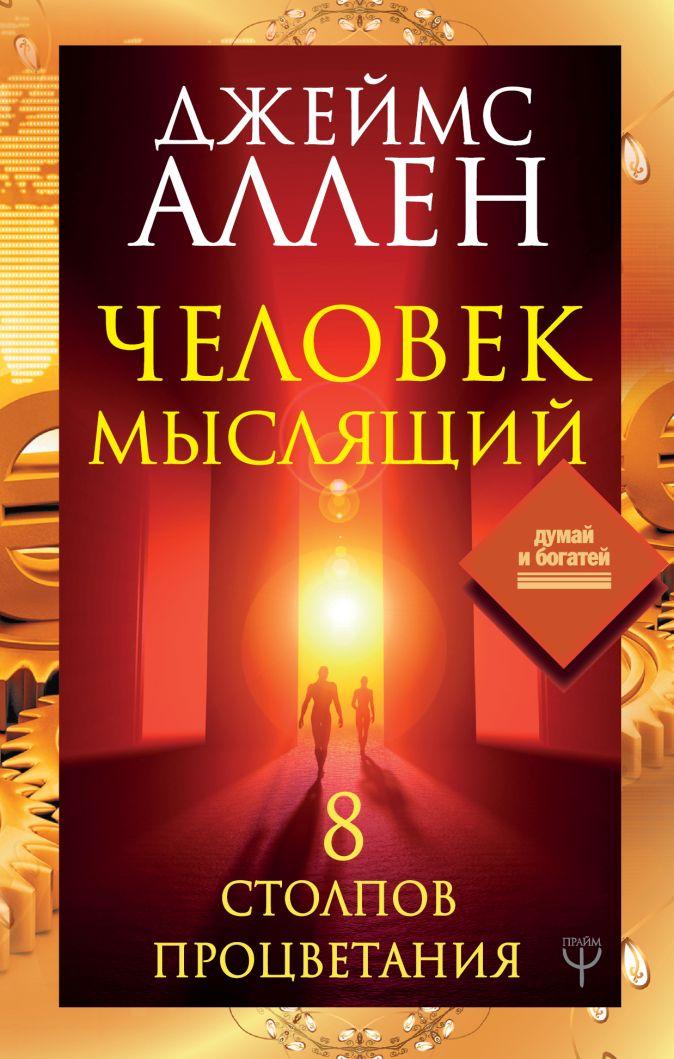 Джеймс Аллен - Человек мыслящий. 8 столпов процветания обложка книги