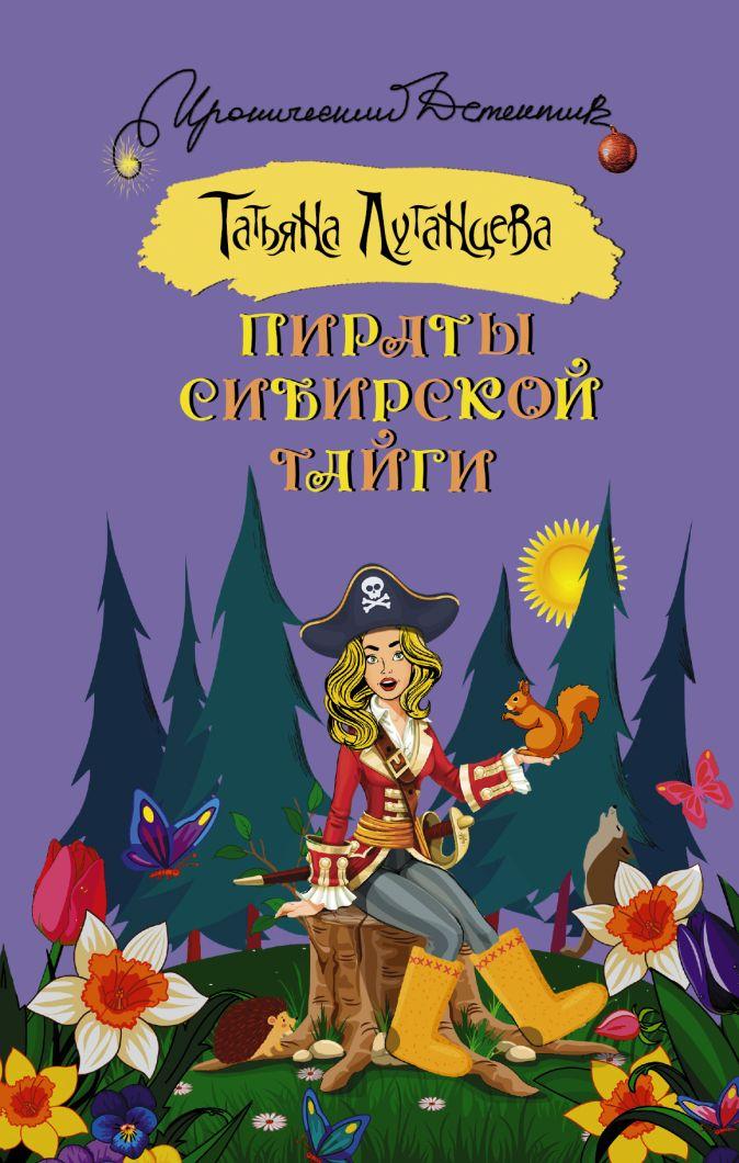 Пираты сибирской тайги Татьяна Луганцева