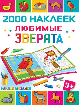 Глотова М.Д. - Любимые зверята обложка книги