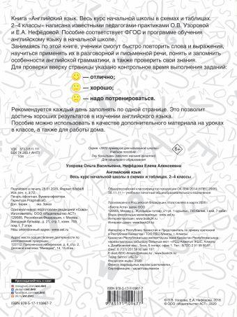 Английский язык. Весь курс начальной школы в схемах и таблицах Узорова О.В., Нефедова Е.А.