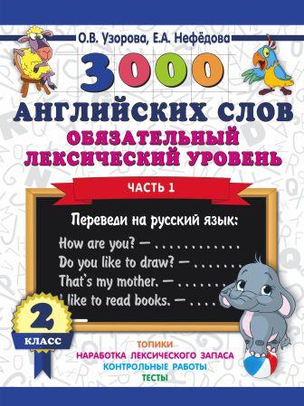 Узорова О.В. - 3000 английских слов. Обязательный лексический уровень 2 класс. Часть 1 обложка книги