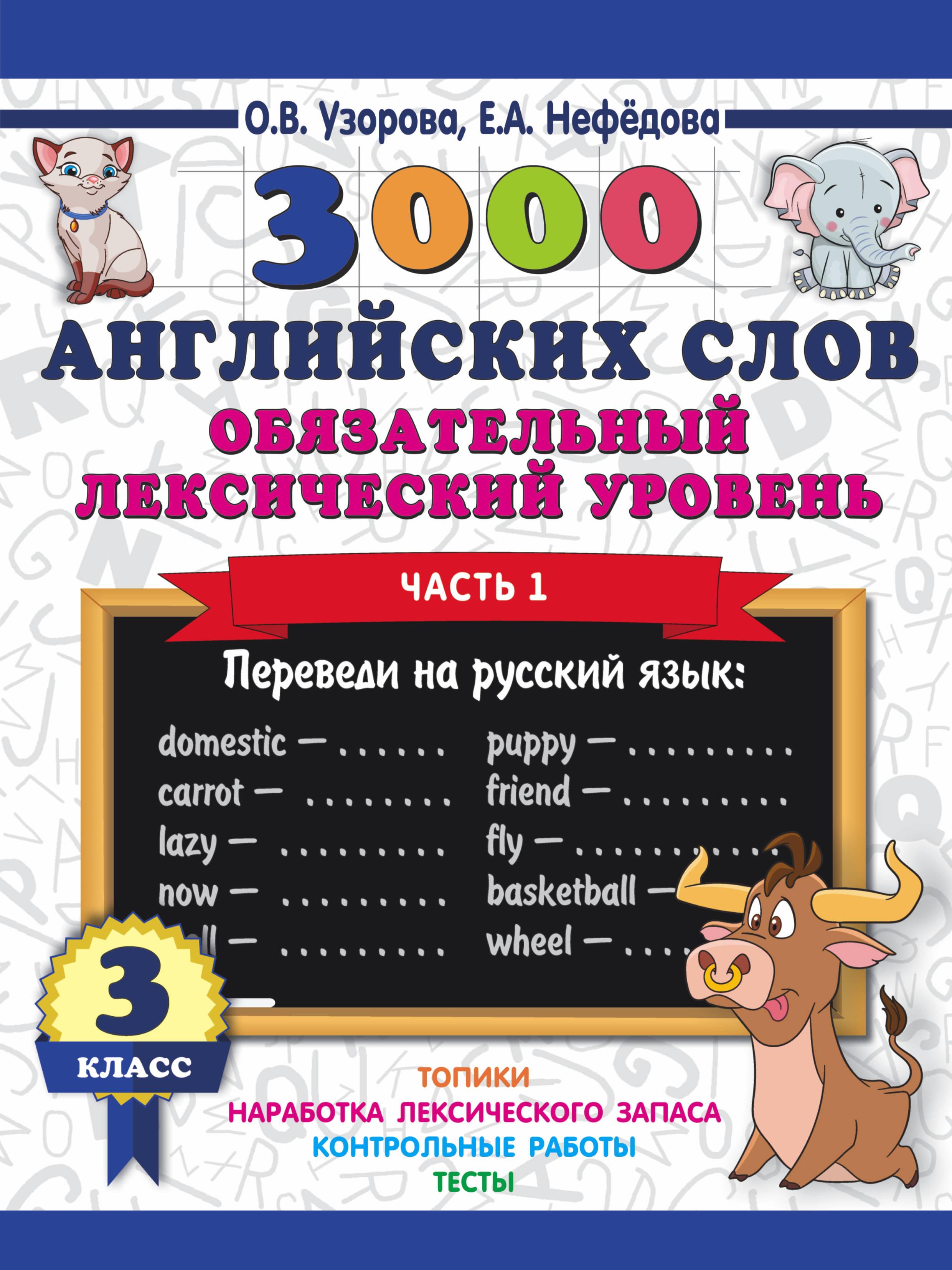 3000 английских слов. Обязательный лексический уровень 3 класс. Часть1 ( Узорова Ольга Васильевна  )