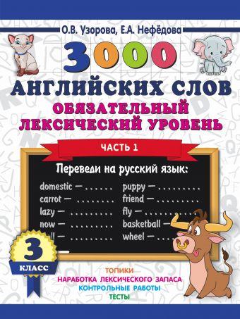 3000 английских слов. Обязательный лексический уровень 3 класс. Часть1 Узорова О.В.