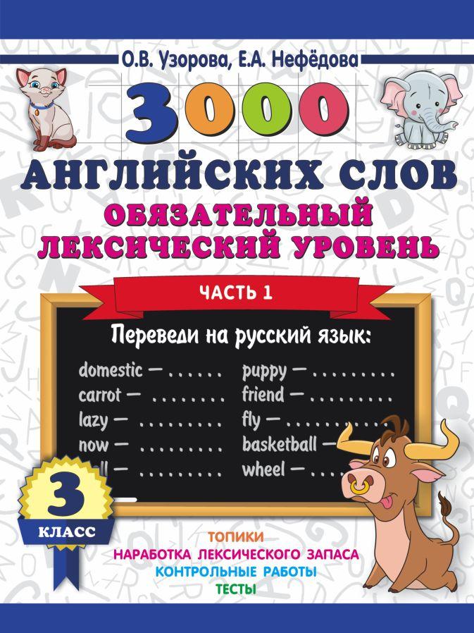 Узорова О.В. - 3000 английских слов. Обязательный лексический уровень 3 класс. Часть1 обложка книги