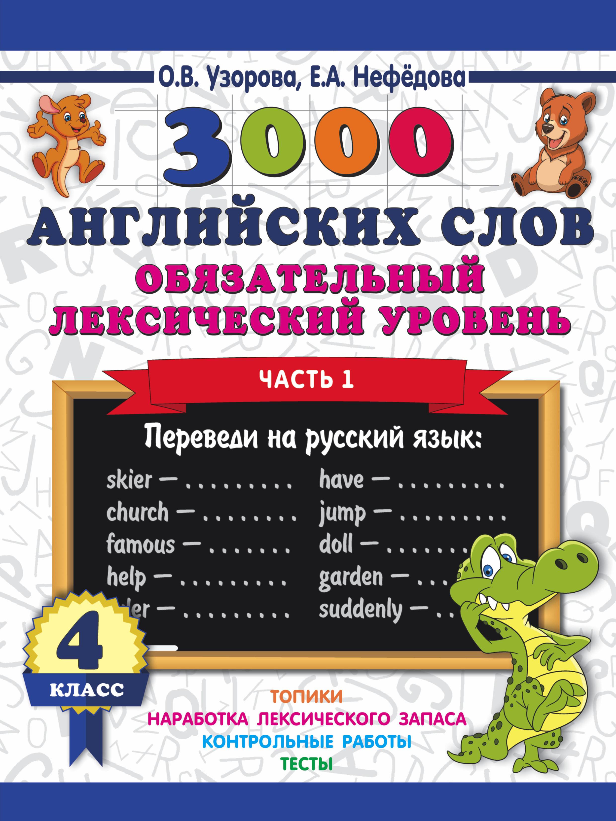 Узорова О.В. 3000 английских слов. Обязательный лексический уровень 4 класс. Часть 1