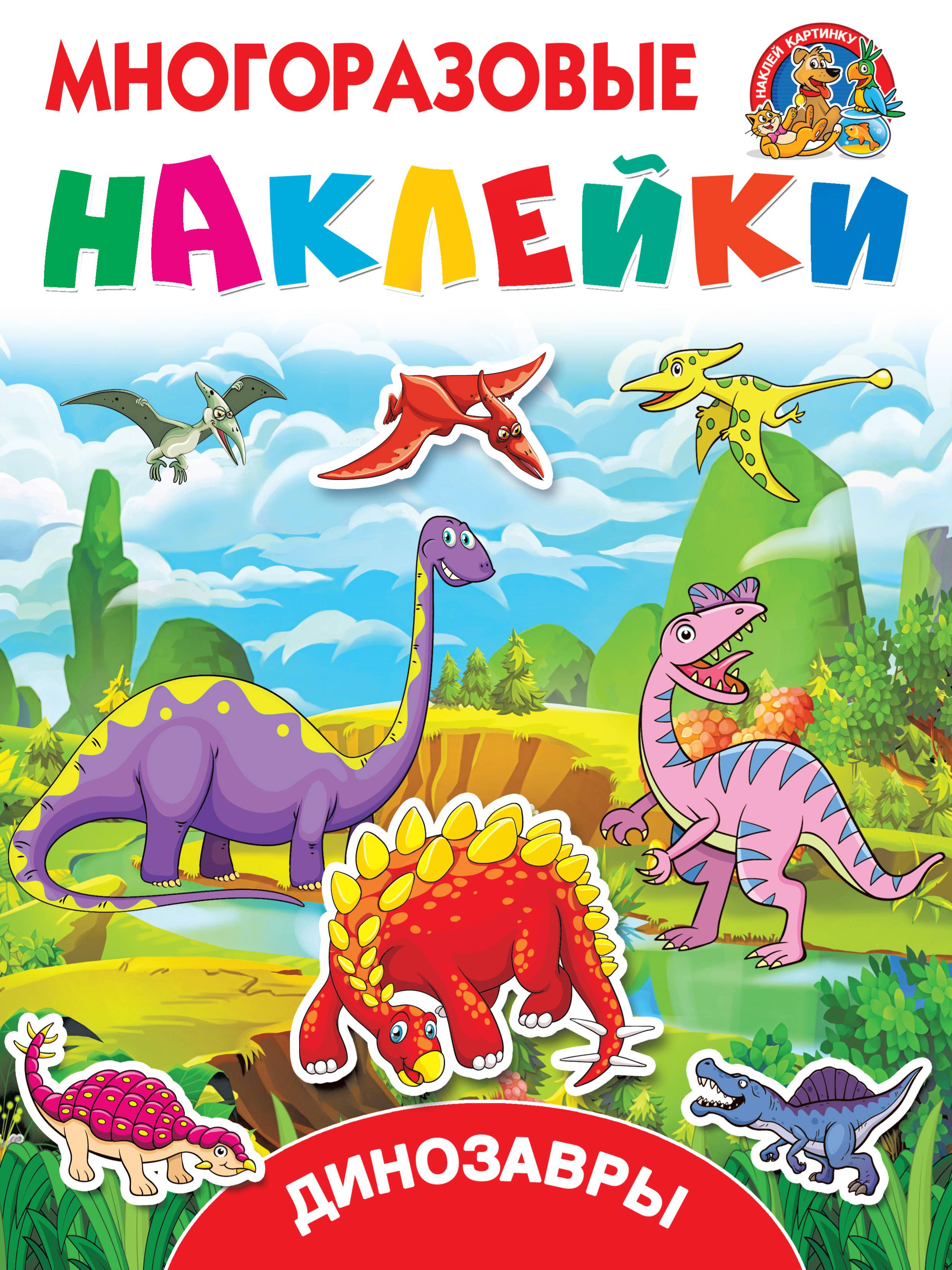 купить Горбунова И.В., Дмитриева В.Г. Динозавры по цене 187 рублей