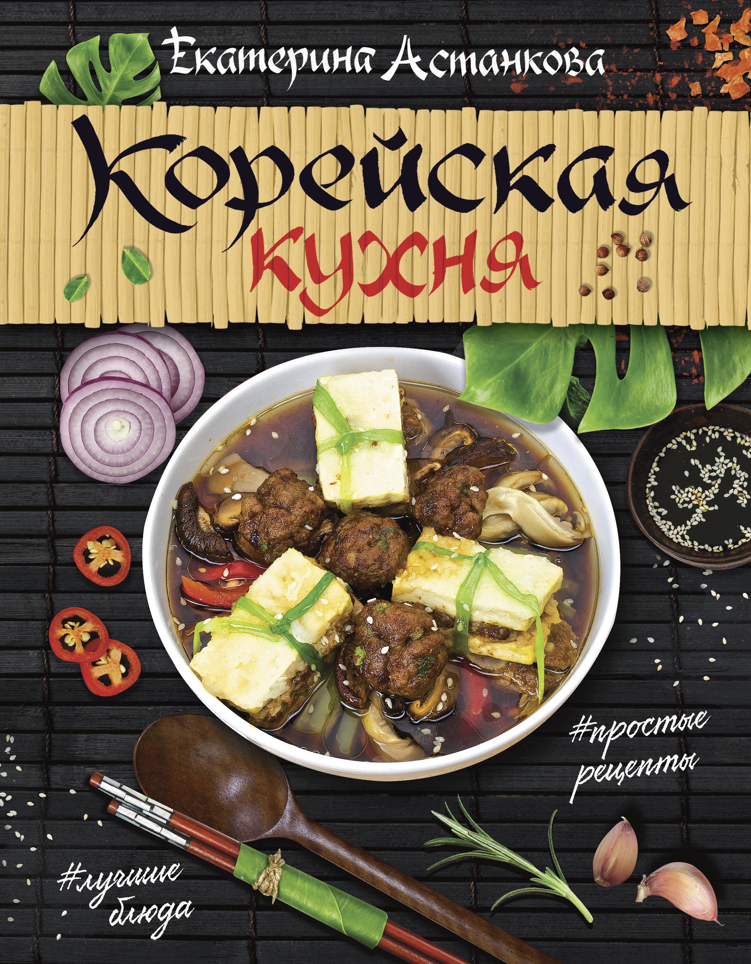 Астанкова Екатерина Корейская кухня