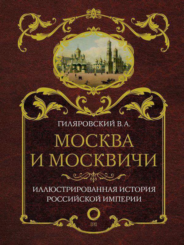 Гиляровский Владимир Алексеевич Москва и москвичи цена и фото