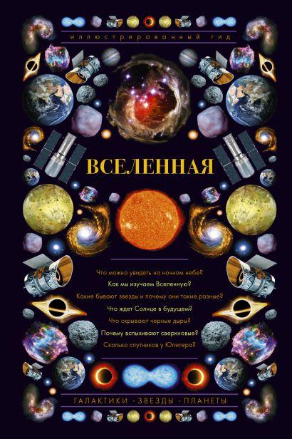 Вселенная. Иллюстрированный гид - фото 1