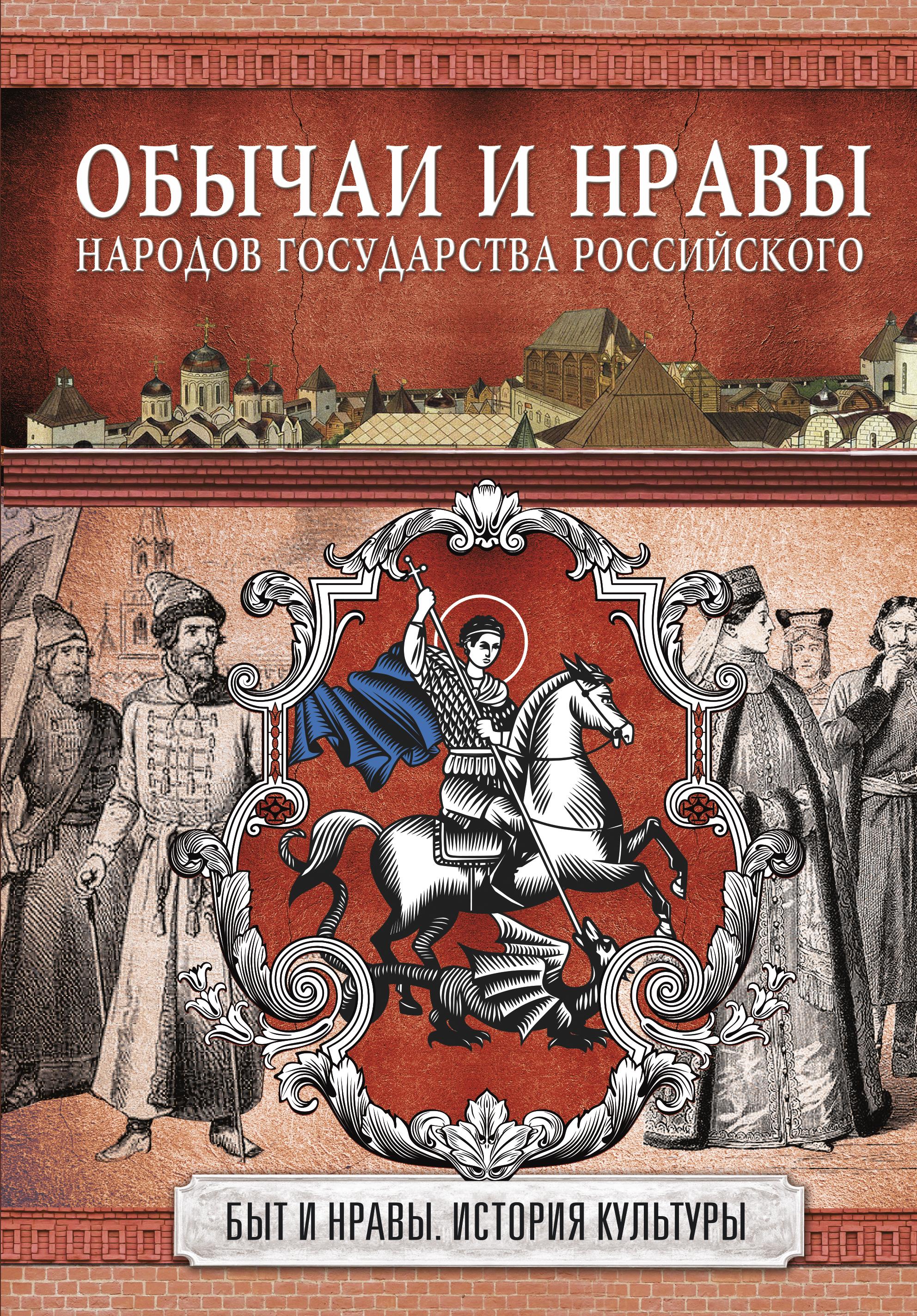 Костомаров Н.И. Обычаи и нравы народов государства Российского цена