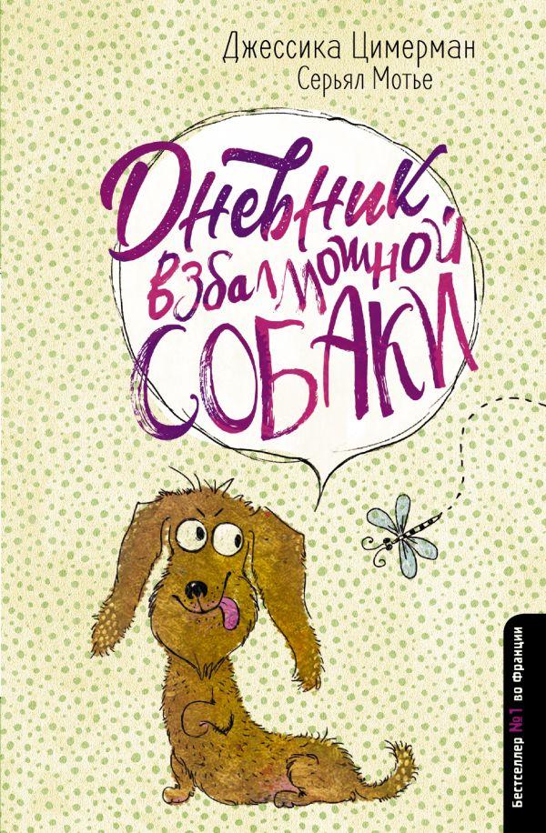 Цимерман Джессика, Мотье Серьял Дневник взбалмошной собаки