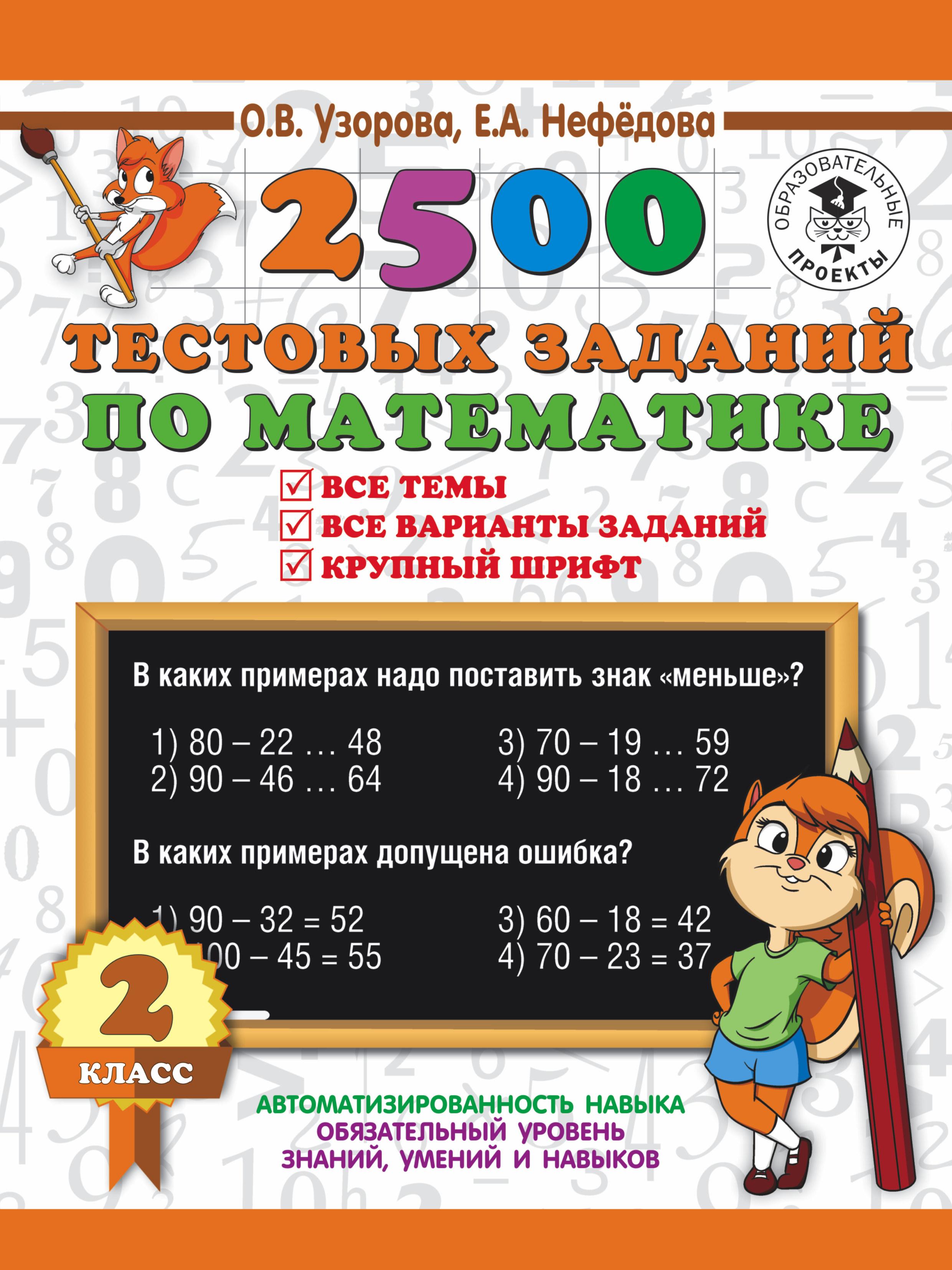 Узорова О.В., Нефёдова Е.А. 2500 тестовых заданий по математике. 2 класс