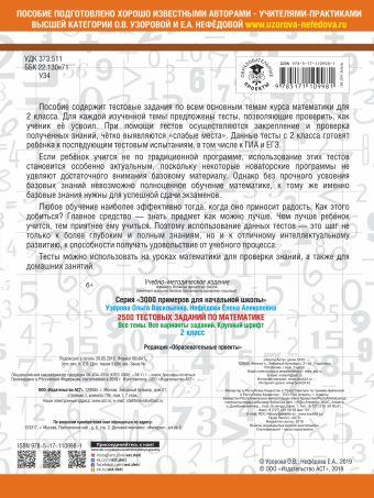 2500 тестовых заданий по математике. 2 класс Узорова О.В., Нефёдова Е.А.