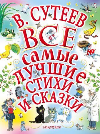 Все самые лучшие стихи и сказки.Рисунки В.Сутеева Михалков С.В.