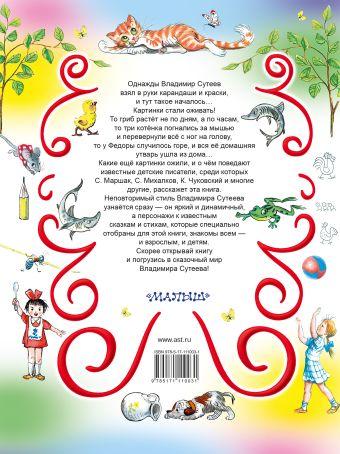 В.Сутеев. Все самые лучшие стихи и сказки. Сутеев В.Г., Михалков С.В., Чуковский К.И., Маршак С.Я., Барто А.Л. и др.