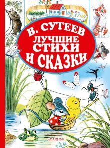 В.Сутеев. Лучшие стихи и сказки.