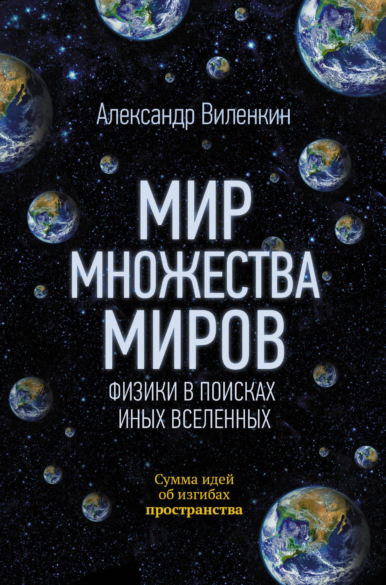 Алекс Виленкин Мир множества миров. Физики в поисках иных вселенных виленкин а мир множества миров физики в поисках иных вселенных