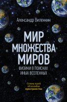 Алекс Виленкин - Мир множества миров. Физики в поисках иных вселенных' обложка книги