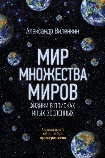 Алекс Виленкин - Мир множества миров. Физики в поисках иных вселенных обложка книги