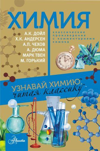 Стрельникова Е. - Химия обложка книги