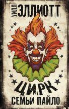 Уилл Эллиотт - Цирк семьи Пайло' обложка книги