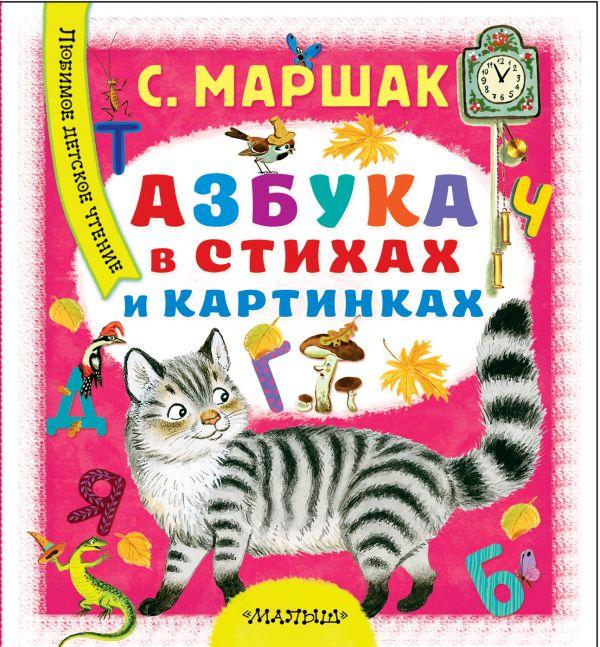 цена на Маршак Самуил Яковлевич Азбука в стихах и картинках
