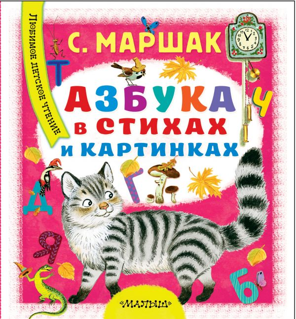 Маршак Самуил Яковлевич Азбука в стихах и картинках
