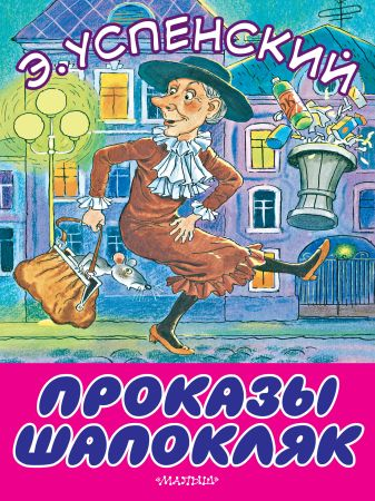 Успенский Э.Н. - Проказы Шапокляк обложка книги