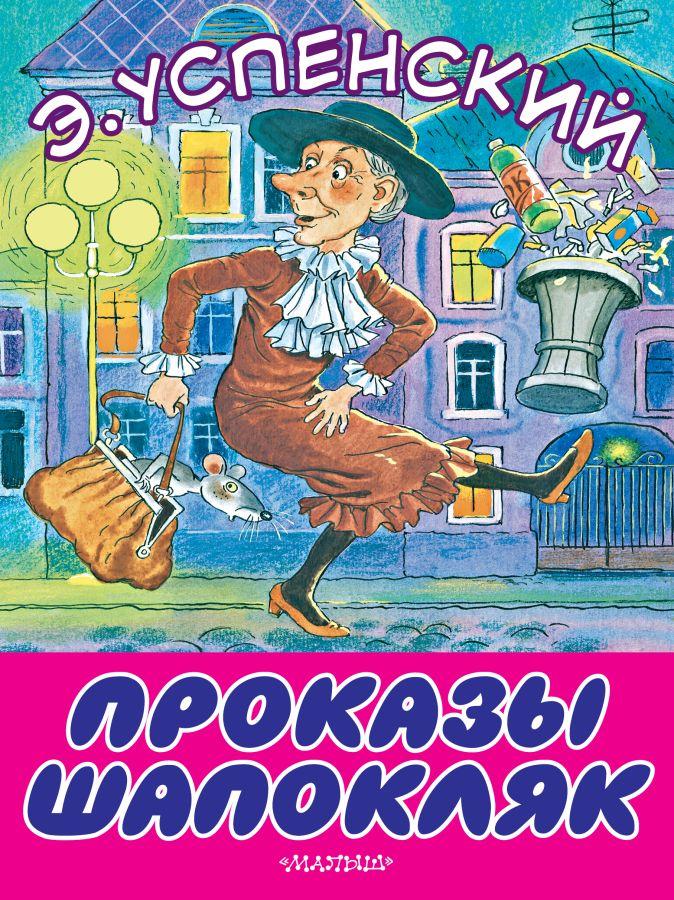 Проказы Шапокляк Успенский Э.Н.