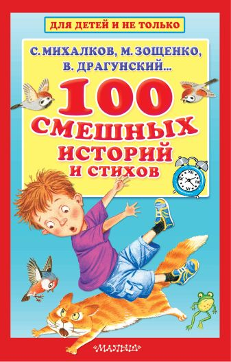 Михалков С.В., Зощенко М.М., Драгунский В.Ю. - 100 смешных историй и стихов обложка книги