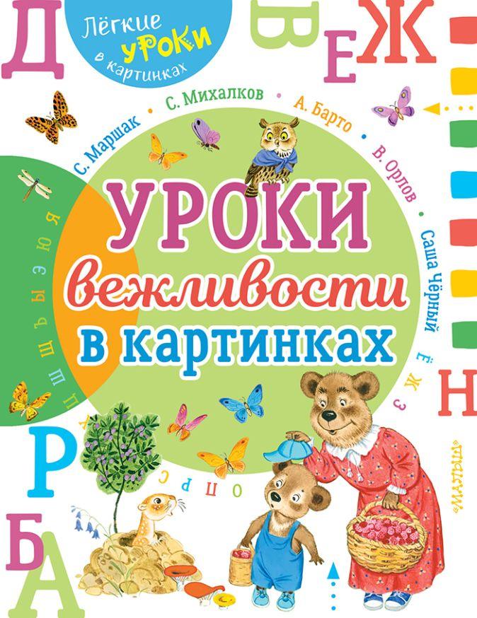 Маршак С.Я., Михалков С.В. - Урок вежливости в картинках обложка книги