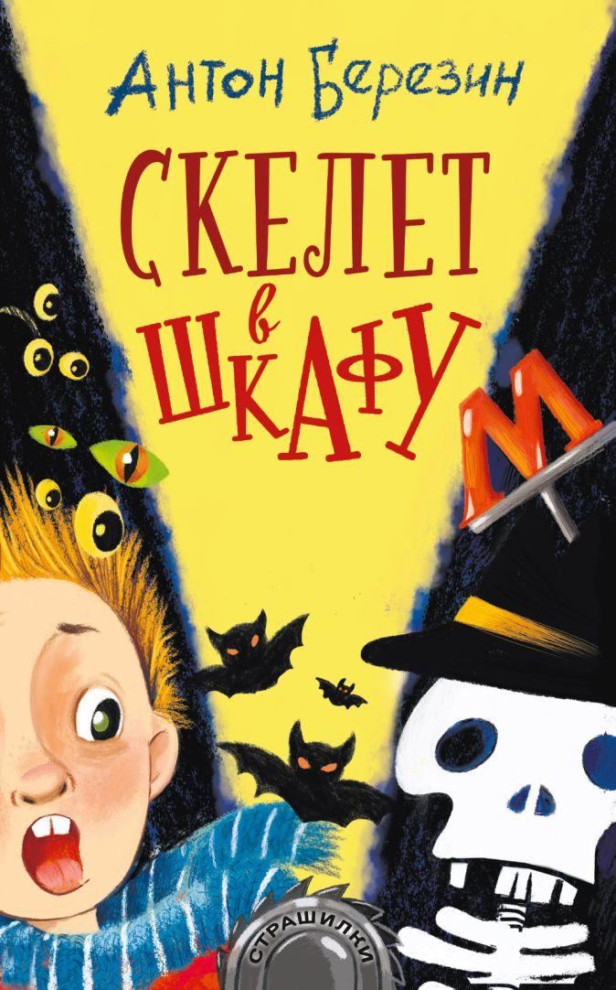 Антон Березин - Скелет в шкафу обложка книги