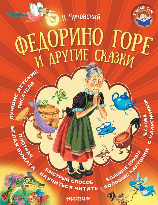Федорино горе и другие сказки Чуковский К.И.