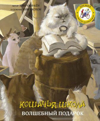 Ким Чжинкён, Ким Чжэхон - Кошачья школа: Волшебный подарок обложка книги