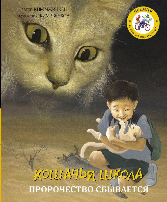 Ким Чжинкён, Ким Чжэхон - Кошачья школа: Пророчество сбывается обложка книги