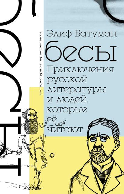 Бесы. Приключения русской литературы и людей, которые ее читают - фото 1