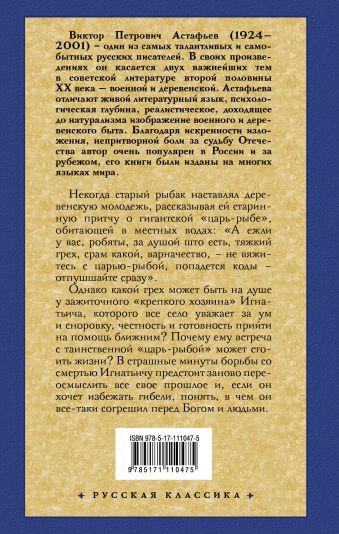 Царь-рыба Астафьев Виктор Петрович