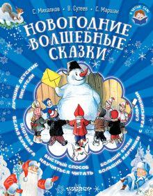 Новогодние волшебные сказки (ДМ)