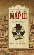 Найо Марш - Однажды в Риме' обложка книги